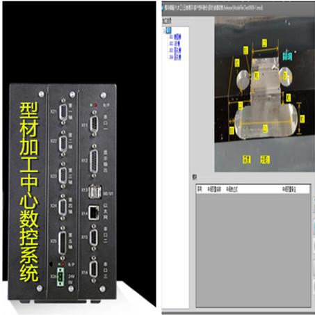 型材加工中心數控系統