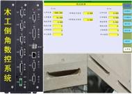 木工倒角数控系统