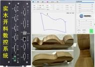 實木開料數控系統