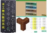木工榫頭數控系統