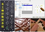 木工榫卯數控系統